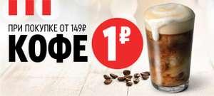 Кофе 0,2 л. за 1₽, только в KFC АВТО и в KFC на вокзалах (при заказе от 149₽)