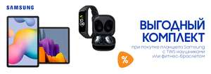Скидка на комплекты: Планшет Galaxy Tab S7/S7+ TWS Galaxy Buds Live (или Galaxy Tab S6 Lite c Galaxy Fit2)