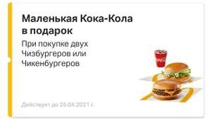 Маленькая Кока-Кола в подарок при покупке двух Чизбургеров или Чикенбургеров