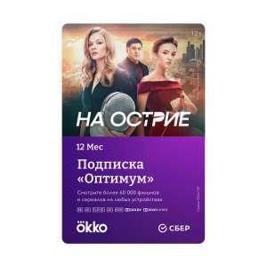 Скидка на подписки OKKO до -50% (без привязки карты)