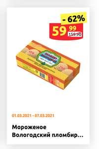 Мороженое Вологодский Пломбир 250 гр