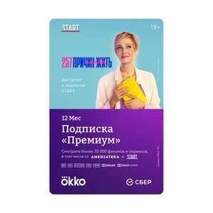Подписка ОККО Премиум на 1 год (владельцам OZON CARD)