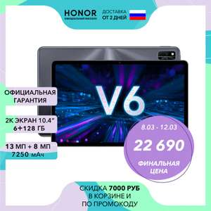 Планшет HONOR Pad V6 (Wi-Fi/6+128ГБ/2K экран/Ростест/Официальная гарантия)