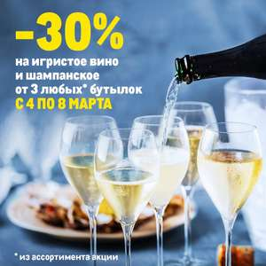 -30% от 3-х бутылок на шампанское и игристые вина