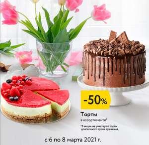 Скидка 50% в СПб на торты