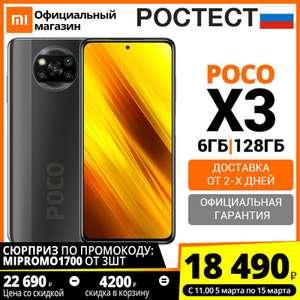 Смартфон POCO X3 NFC 6 + 128ГБ RU