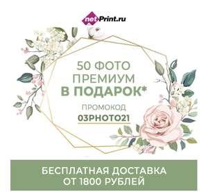 Печать 50 фото премиум 10х15 бесплатно