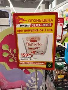 [Москва] Набор конфет Raffaello 150 гр.