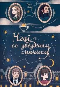 """Книга """"Чай со звёздным сиянием"""""""