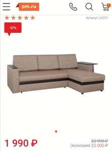 Угловой диван Атланта (Медово-коричневый)