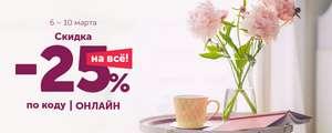[МСК, СПб] Скидки 25% на всё в интернет-магазине и при предъявлении смс в магазинах «Домовой»