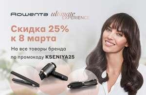 Скидка 25% на 98 товаров Rowenta