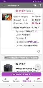 """Телевизор QE49Q60RAUXRU, 49"""", Samsung + Яндекс станция"""