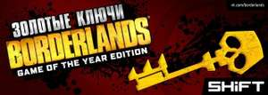 [PS4, Xbox, PC] Пять золотых ключей для Borderlands: Game of the Year!