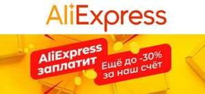 Промокоды мини-распродажи с 08 марта (на ассортимент по ссылке)