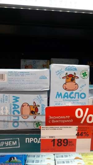 [Мск] Масло сливочное Балтком, 450гр 82.5%