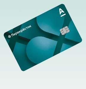 10000 или 5000 бонусов Перекресток при оформлении фирменной кредитной карты в Альфа-Банк