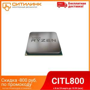 Процессор AMD Ryzen 5 3600, Socket AM4, OEM