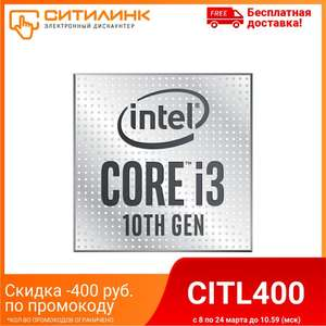 Процессор Intel Core i3 10100F LGA 1200, OEM