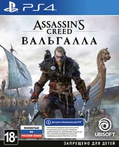 [PS4] Игра Assassins Creed Valhalla (нет пленки)