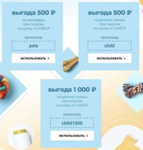 Промокоды на детские товары (-500₽ при заказе от 3000₽) и товары для животных (-500/3000₽, -1000/4000₽)