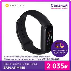 Фитнес браслет Amazfit band 5