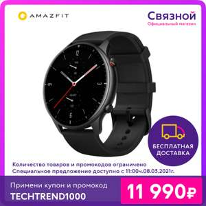 Умные часы Amazfit GTR 2 sport