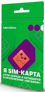 [Екатеринбург] SIM-карта Мегафон с балансом 300₽ (возможно и в некоторых других городах)