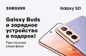 Подарки к Samsung S21, S21+, S21 Ultra (напр. Samsung Galaxy Buds Live и СЗУ на 25 Вт к S21)