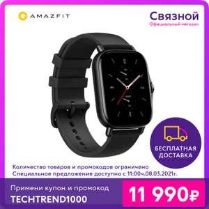 [МСК] Умные часы Amazfit GTS 2 (Tmall Связной)