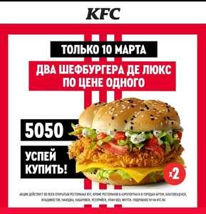 Два Шефбургер Де Люкс по цене одного (10.03)