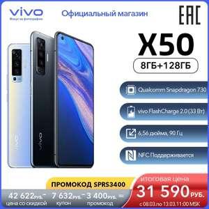 Смартфон vivo X50 8+128 Гб