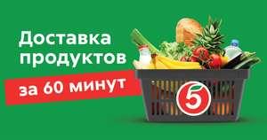 Бесплатная доставка от 1000 рублей по промокоду