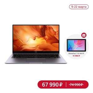 "Ноутбук Huawei Matebook D16 16.1"" FullHD Ryzen 5 4600H (предзаказ + подарки)"