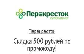 Скидка 500р. при заказе на сумму от 5000р. в интернет-магазине Перекресток