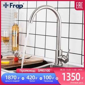 Смеситель для кухни Frap F40899