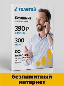 Cим-карта Телетай (на базе Билайна) 390 руб/мес, 200 руб на счете, безлимитный интернет на смартах