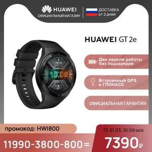 Умные часы HUAWEI Watch GT 2e (Другие в описании)