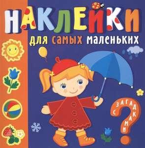 """Книга """"Наклейки для самых маленьких"""", 4 варианта"""