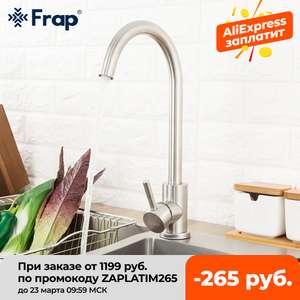 Смеситель кухонный FRAP Y40107