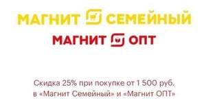 Скидка 25% при покупке от 1500₽ с 12.03 по 20.03 в Магнит Семейный, ОПТ