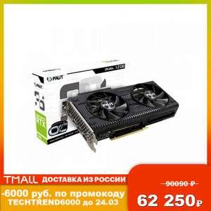 Видеокарта PALIT Nvidia RTX3060 12GB GDDR6 PA-RTX3060 DUAL OC PCIE16