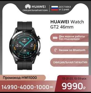 Умные часы HUAWEI Watch GT 2