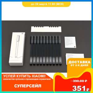 Набор гелевых ручек Xiaomi Mi High-capacity Gel Pen 10-Pack (BHR4603GL)
