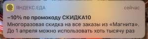 Промокод Магнит на -10% в сервисе Яндекс.Еда