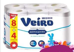 """Туалетная бумага """"Linia Veiro Домашняя"""" 2х-слойная. 12 уп (промокод может не сработать на некоторых аккаунтах)"""