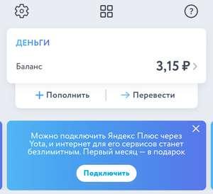 Месяц бесплатной подписки Яндекс.Плюс для абонентов YOTA