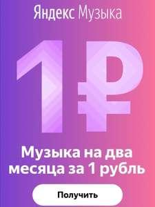 Подписка Яндекс.Плюс на 2 месяца за 1₽ (только для новых пользователей)