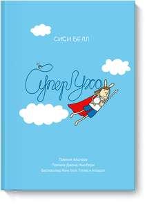 """2 бесплатные электронные книги: """"СуперУхо"""" + """"В партнерстве с ребенком"""" + бесплатные эл. книги за подписку на рассылку (см. комментарии)"""