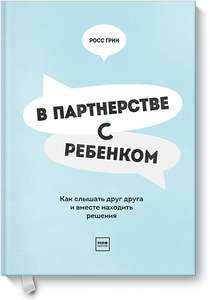 """2 бесплатные электронные книги: """"В партнерстве с ребенком"""" + """"СуперУхо""""(н/а) + эл. книги за подписку на рассылку (см. комментарии)"""